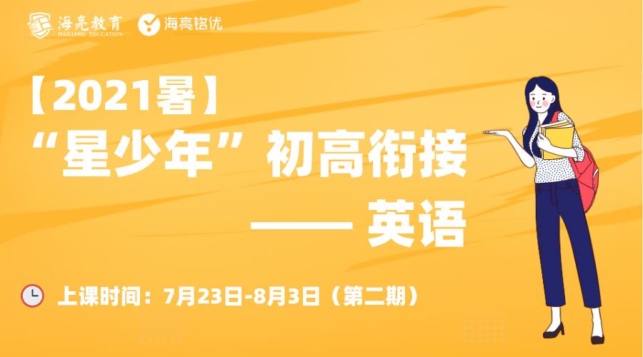 """【2021暑】""""星少年""""初高衔接——英语(第二期)"""