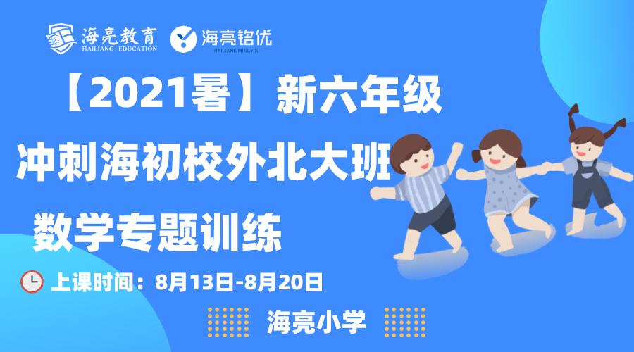 【2021暑】新六年级冲刺海初校外北大班数学专题训练(海小)