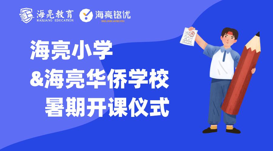 海亮小学&海亮华侨学校暑期开课仪式