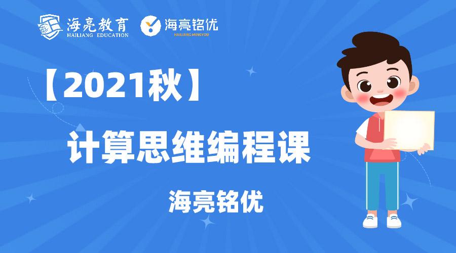 【2021秋】计算思维编程课