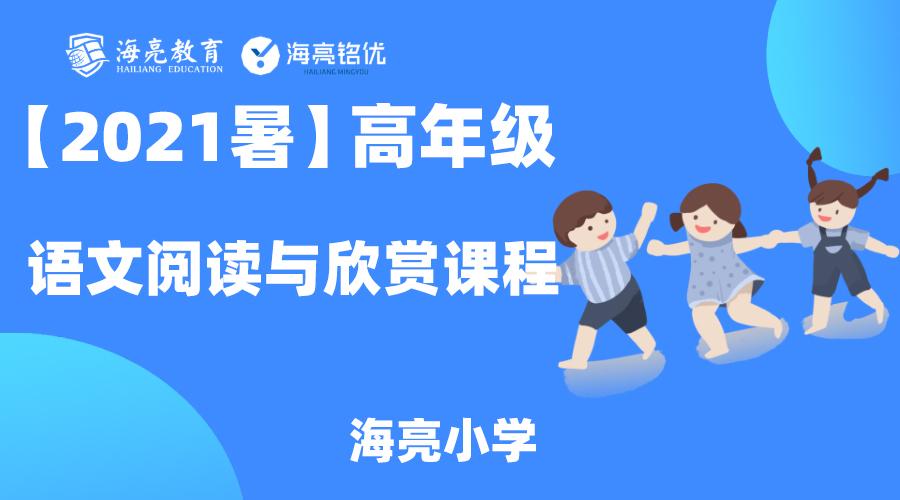 【2021暑】高年级语文阅读与欣赏课程(海小)