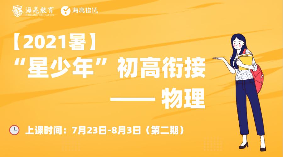 """【2021暑】""""星少年""""初高衔接——物理(第二期)"""