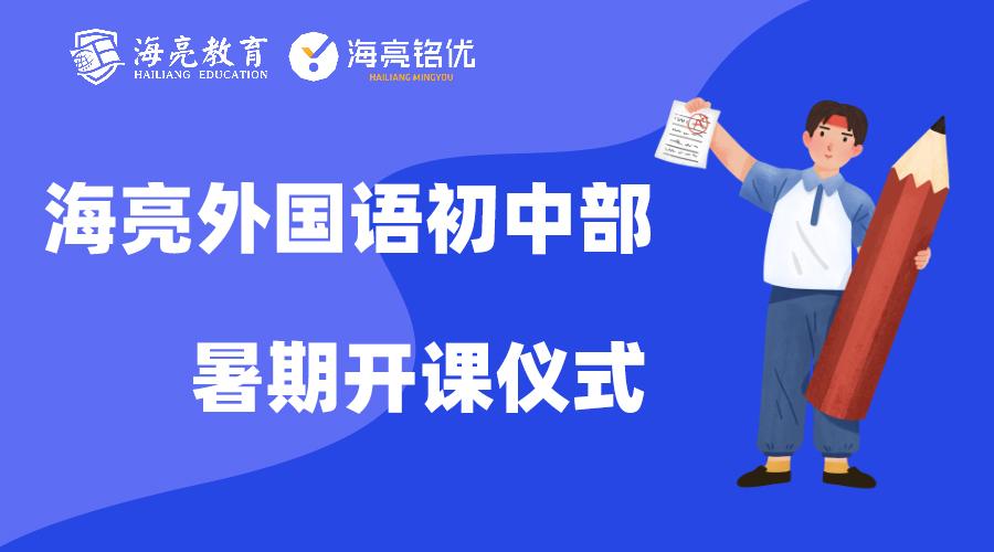 海亮外国语初中部暑期开课仪式