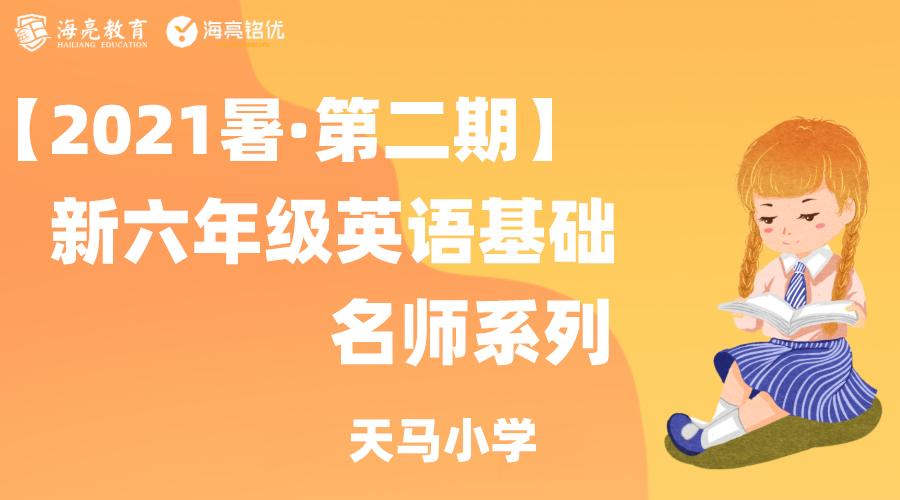 【2021暑·第二期】新六年级英语基础(名师系列-天小)