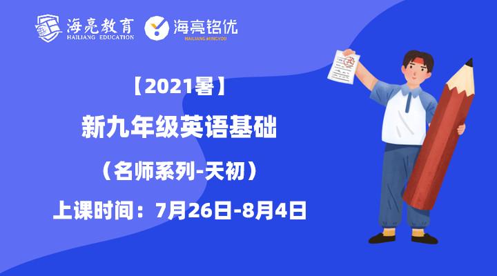 【2021暑】新九年级英语基础(名师系列-天初)