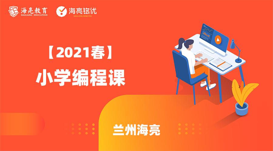 【2021春】小学编程课(兰州海亮)