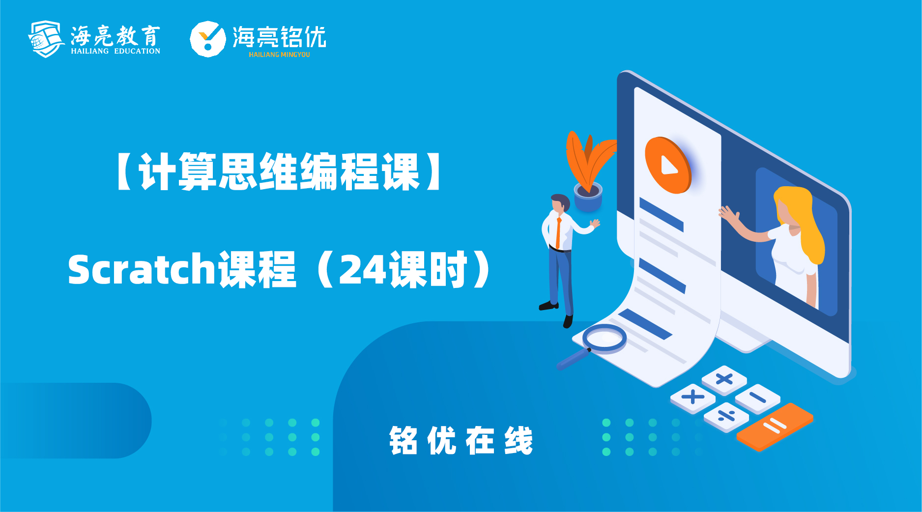 【计算思维编程课】—Scratch课程(24课时)(校外班)
