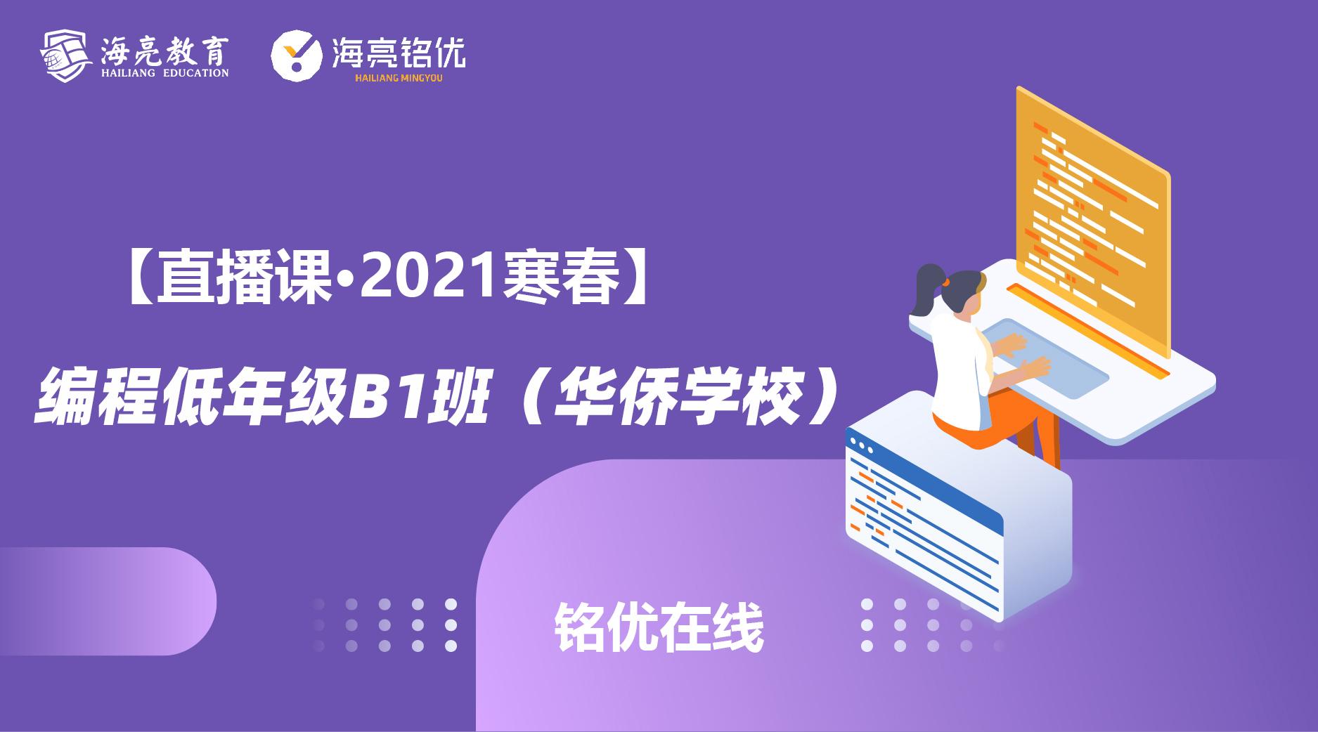 【直播课·2021寒春】编程低年级B1班(华侨学校)