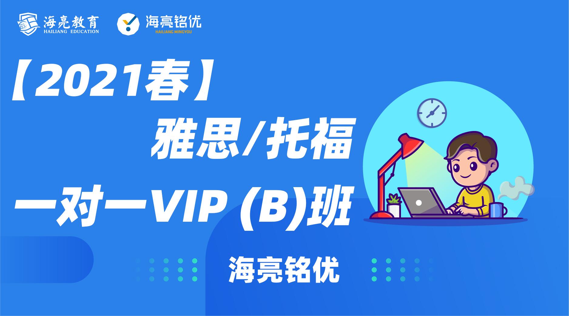 【2021春】雅思/托福 一对一VIP (B)班 20h