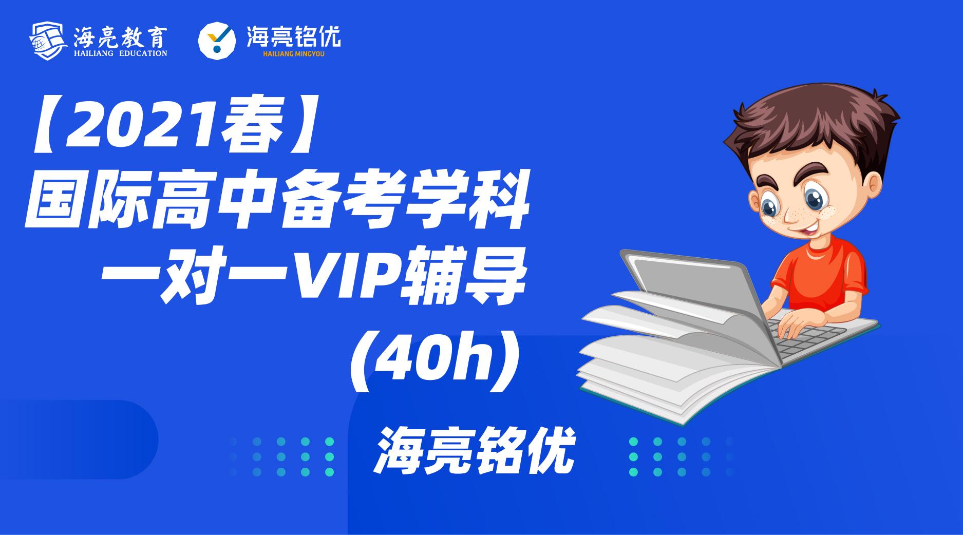 【2021春】国际高中备考学科一对一VIP辅导 (40h)
