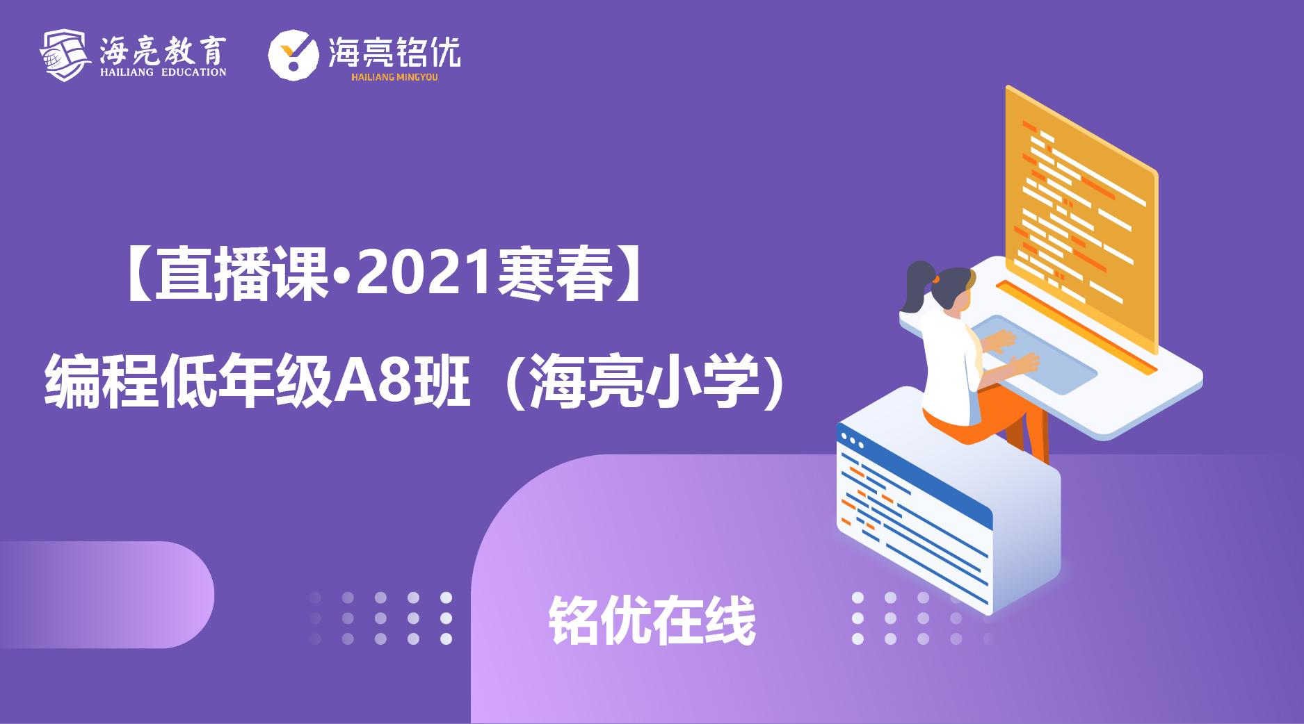 【直播课·2021寒春】编程低年级A8班(海亮小学)