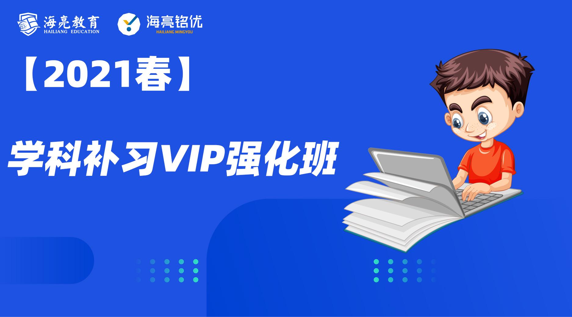 【2021春】学科补习VIP强化班