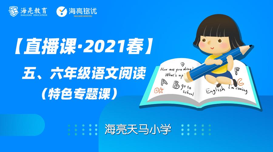 【直播课·2021春】五、六年级语文阅读(天小)