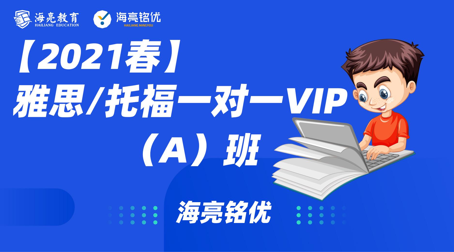 【2021春】雅思/托福 一对一VIP(A)班