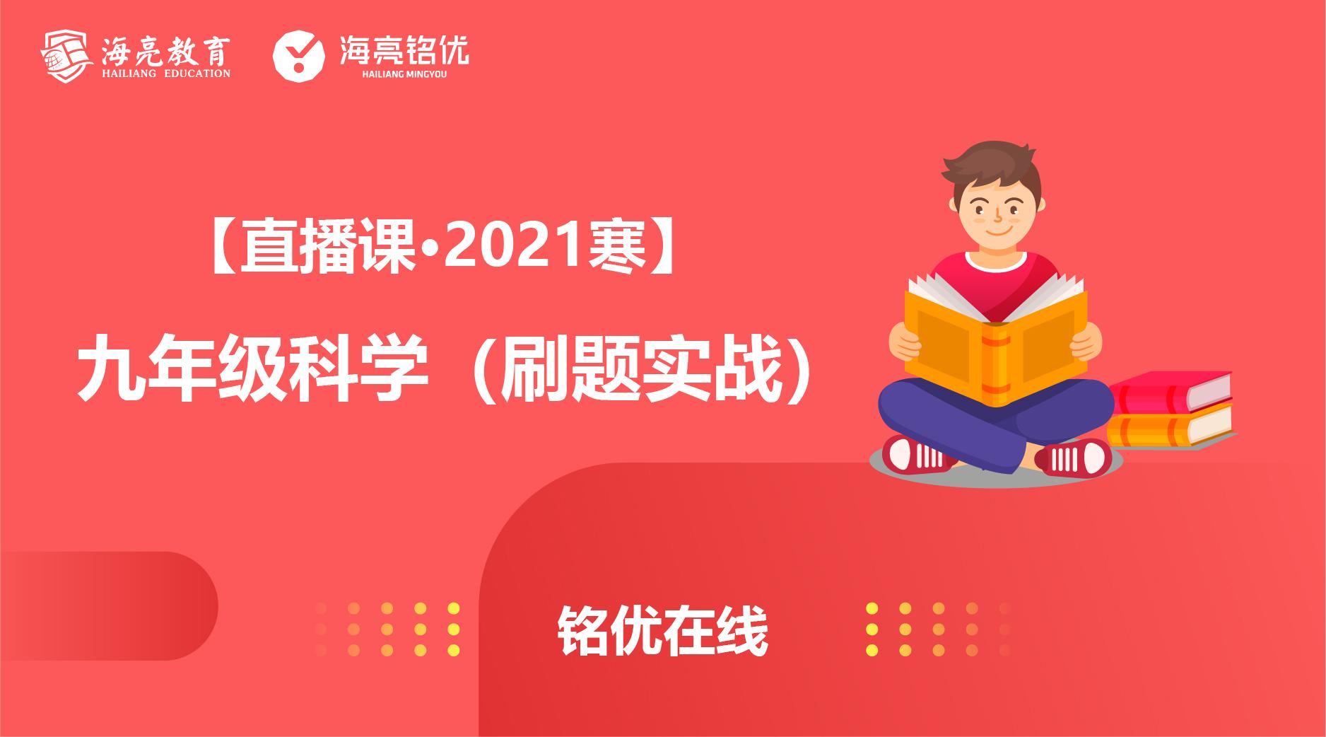 【直播课·2021寒】九年级科学(刷题实战)