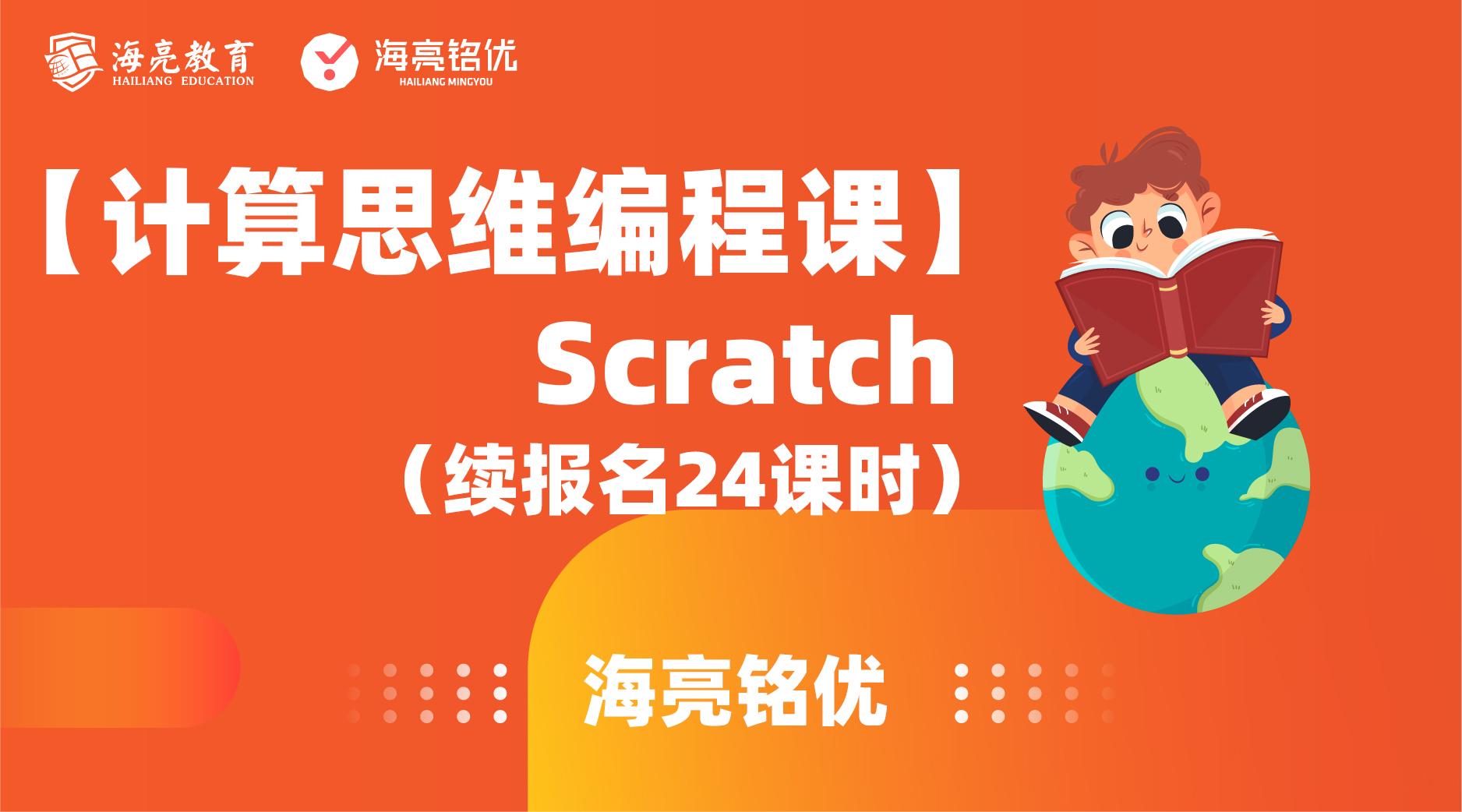 【计算思维编程课】——Scratch(续报名24课时)