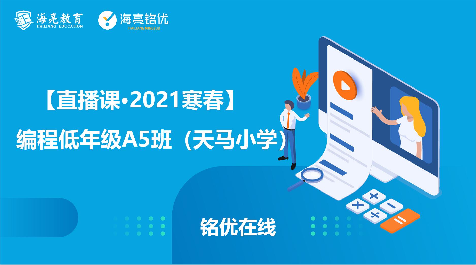 【直播课·2021寒春】编程低年级A5班(天马小学)