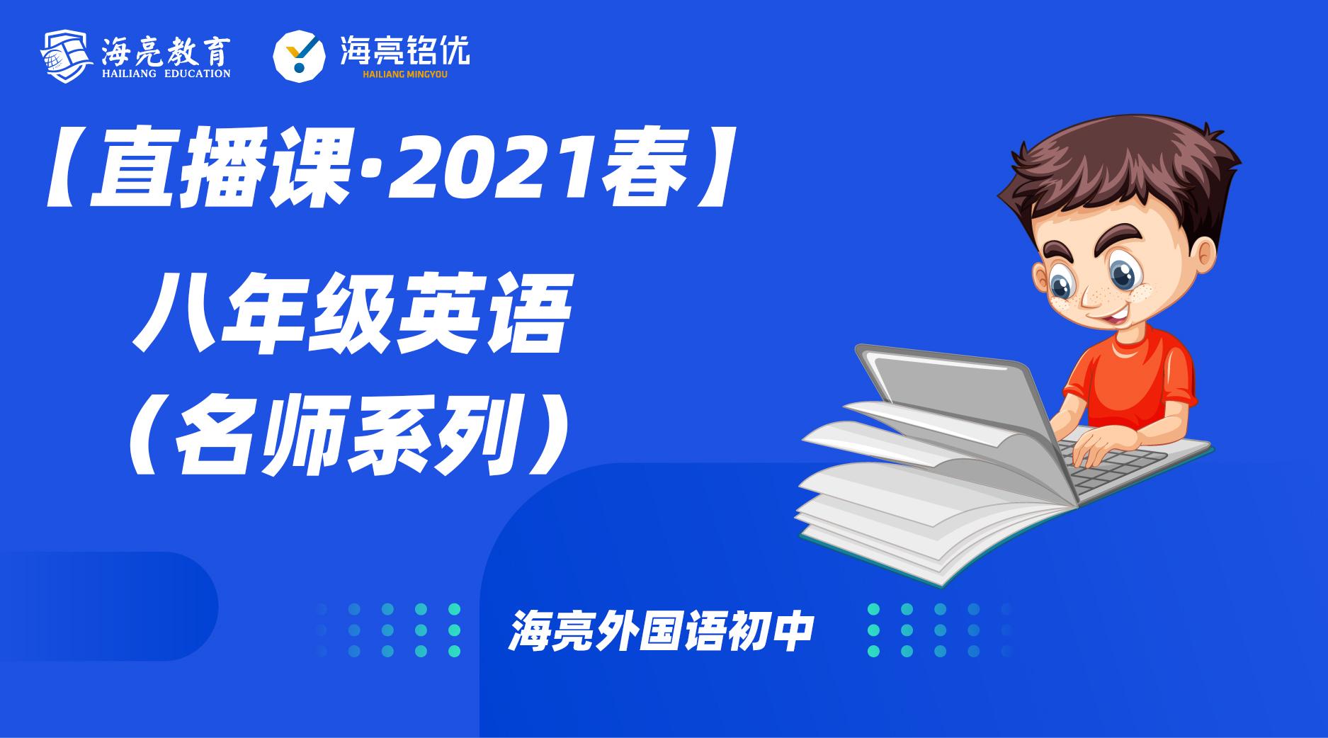 【直播课·2021春】八年级英语(名师系列-外国语)