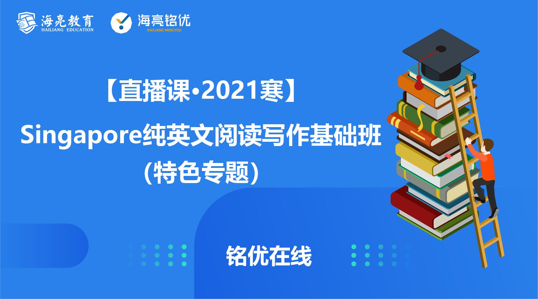 【直播课·2021寒】Singapore纯英文阅读写作基础班(特色专题)
