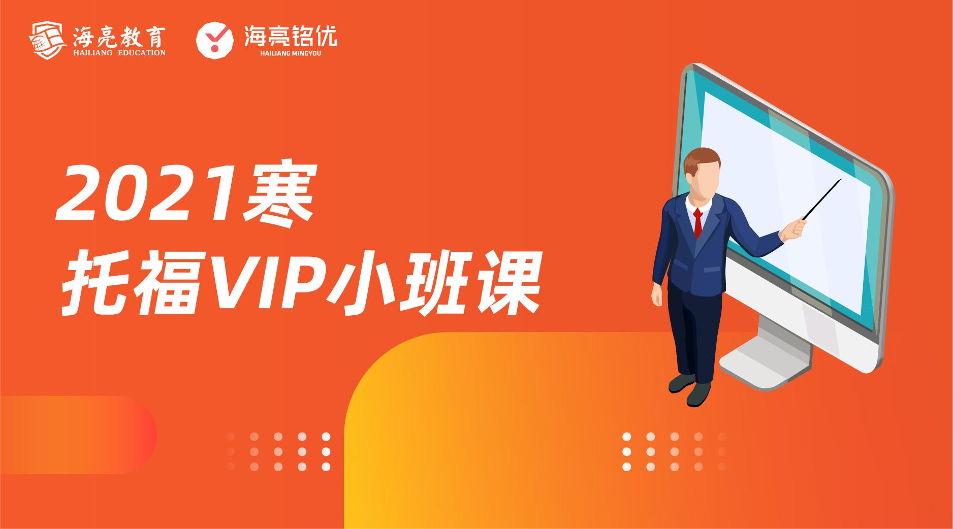 【2021寒】托福VIP小班课(补缴)