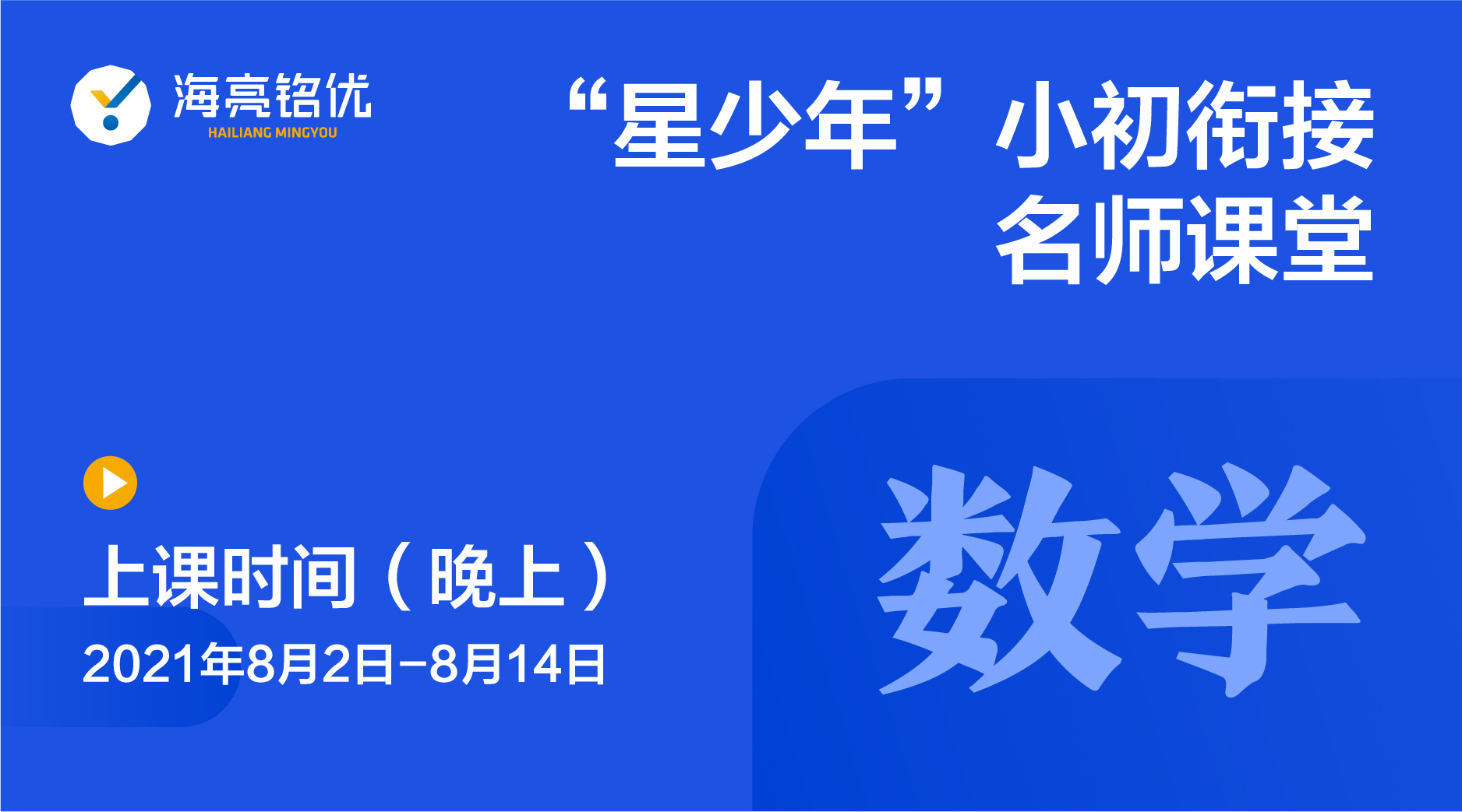 """【2021暑】""""星少年""""小初衔接——数学(第二期晚上)"""