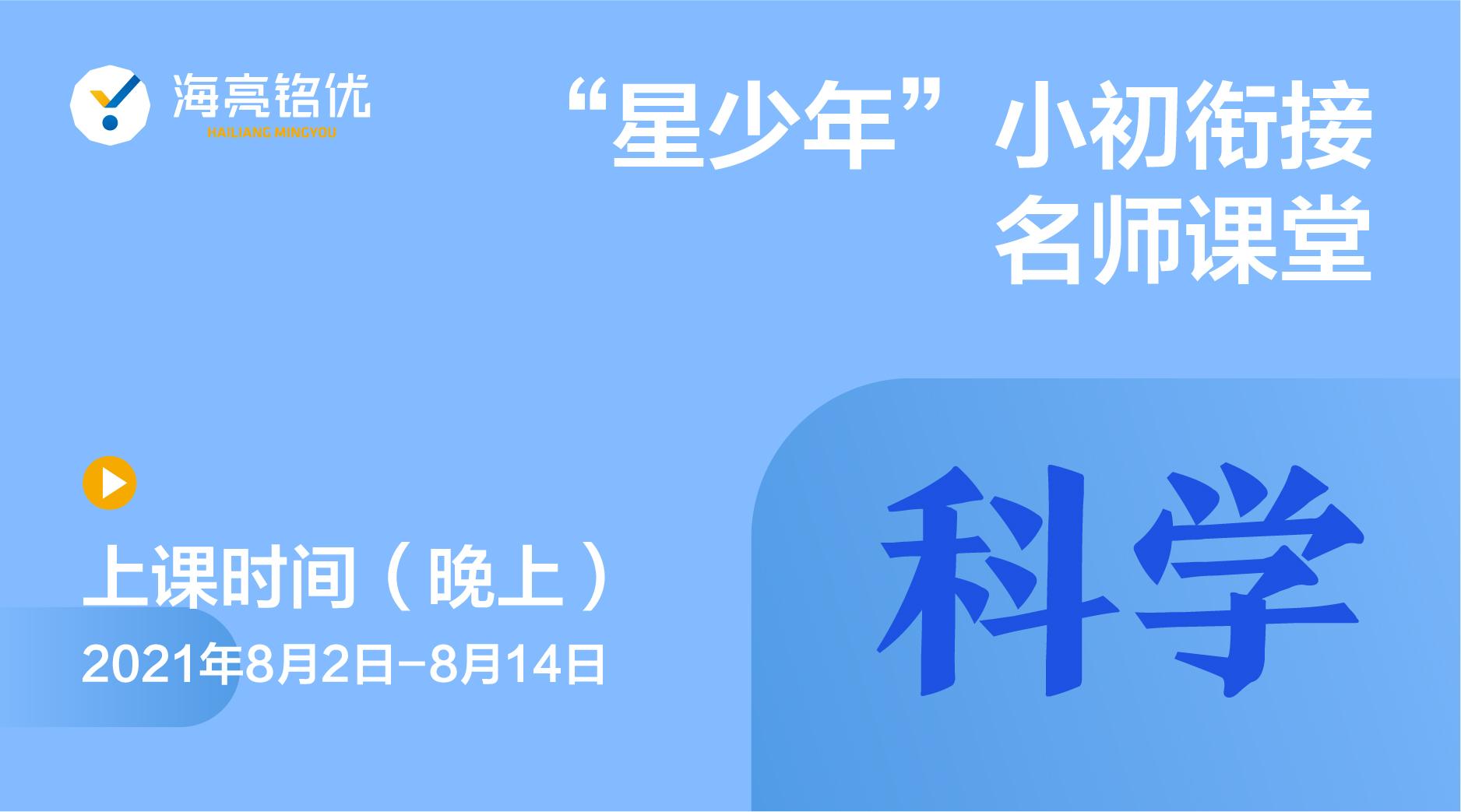 """【2021暑】""""星少年""""小初衔接——科学(第二期晚上)"""